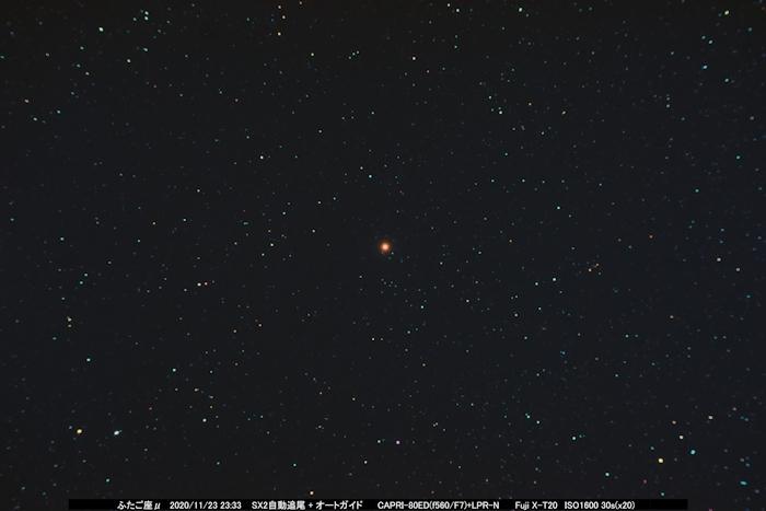 Futago__201123_x20